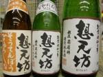 想天坊-特別純米酒-ひやおろし2