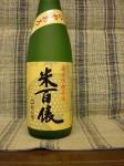 栃倉酒造 米百俵 ひやおろし純米吟醸