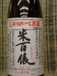 栃倉酒造 米百俵 しぼりたて原酒