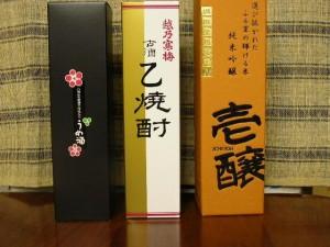 越乃寒梅乙焼酎・八海山うめ酒・越の鶴壱醸 セット