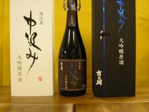 吉乃川「中汲み」大吟醸原酒