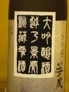 越乃景虎「秘蔵酒」大吟醸雫酒