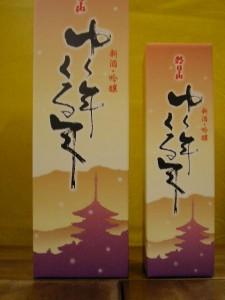 朝日山「ゆく年くる年」新酒吟醸