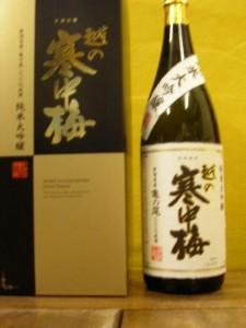 新潟銘醸「越の寒中梅」純米大吟醸