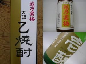 乙焼酎、金無垢+壱醸 純米セット