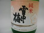 雪中梅-純米酒 720ml-2